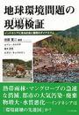地球環境問題の現場検証